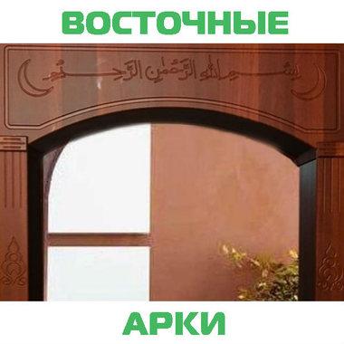 Восточные арки