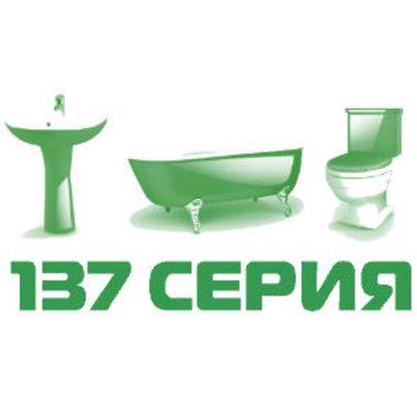137 серия